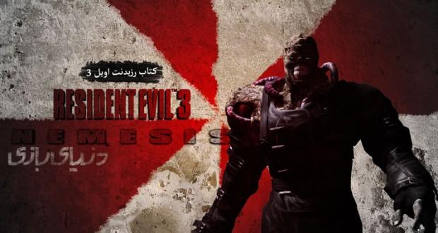 Resident-Evil-3-Novel-620x330