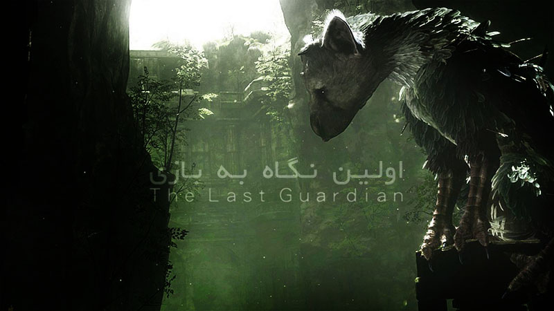 the last guardian first look preview