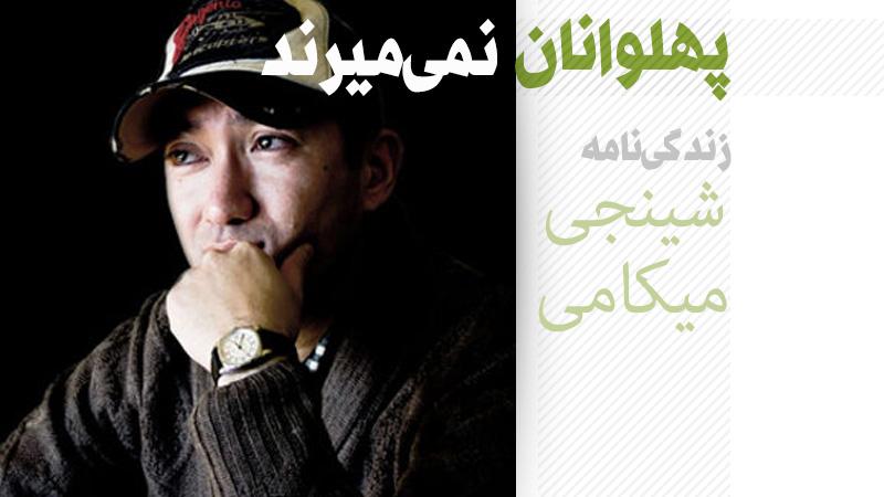 زندگینامه شینجی میکامی