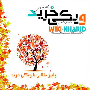 wikikharid