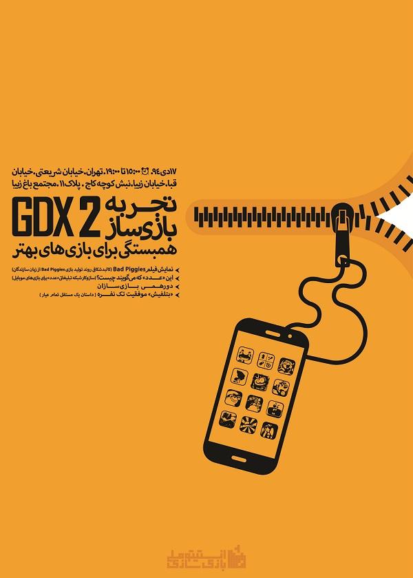 GDX 02
