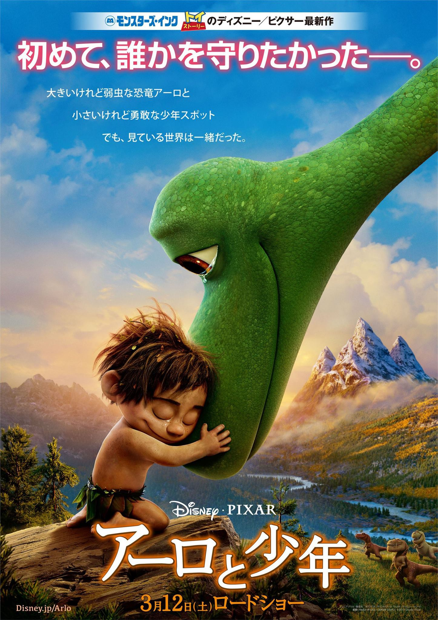the good dinosaur - poster 11 (japan poster)