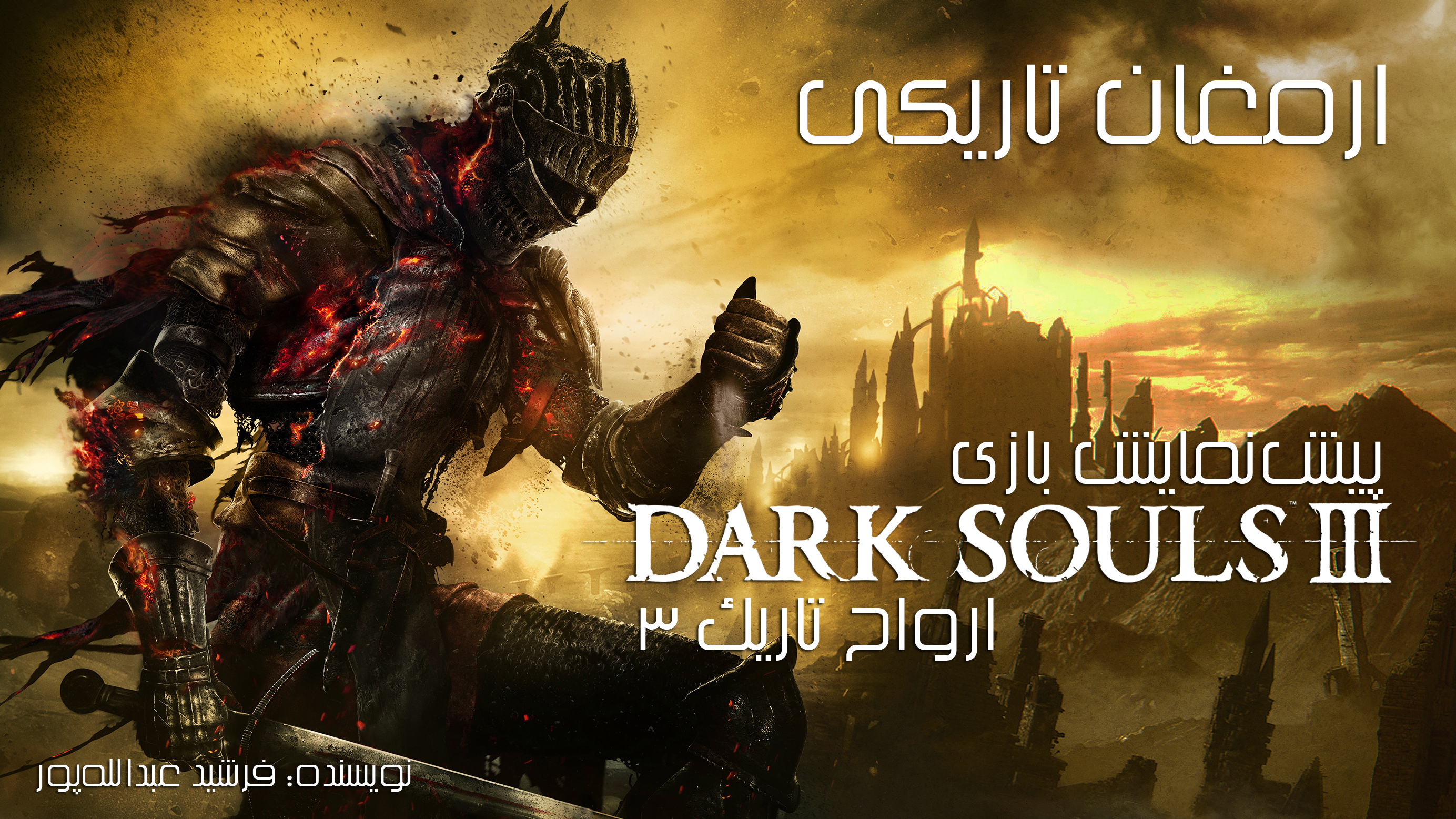 پیش نمایش بازی Dark Souls III