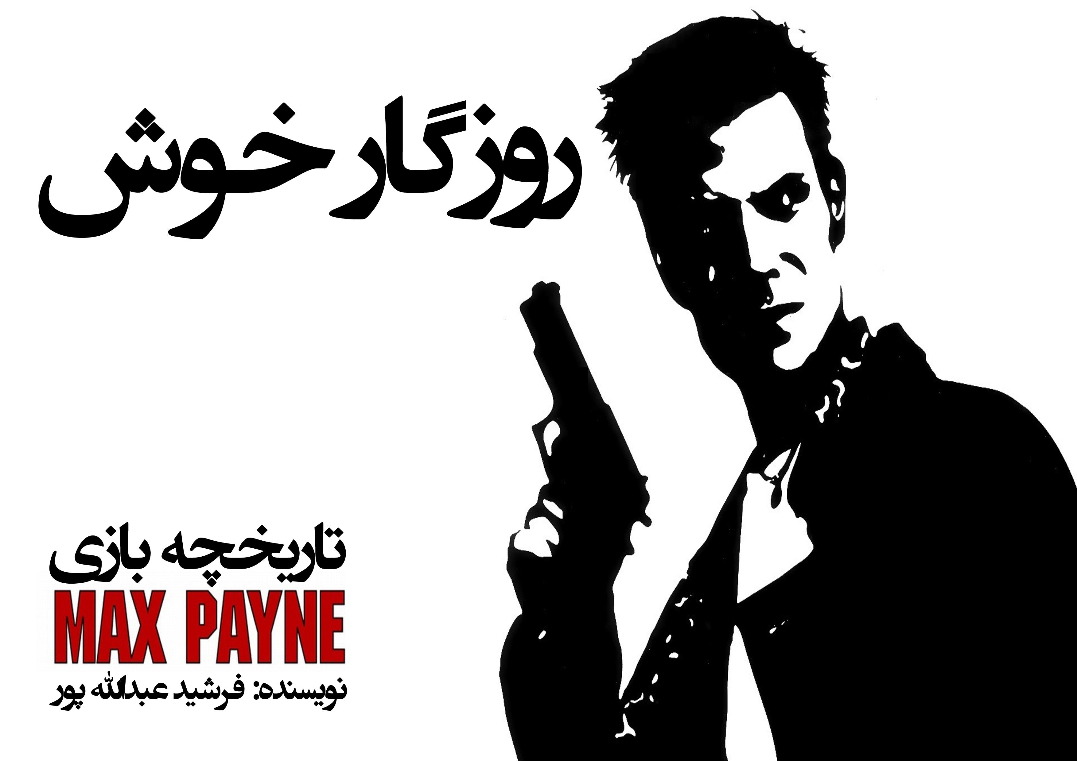 تاریخچه بازی Max Payne