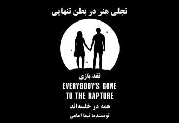 everboزرdy-gone-rapture-0416-01