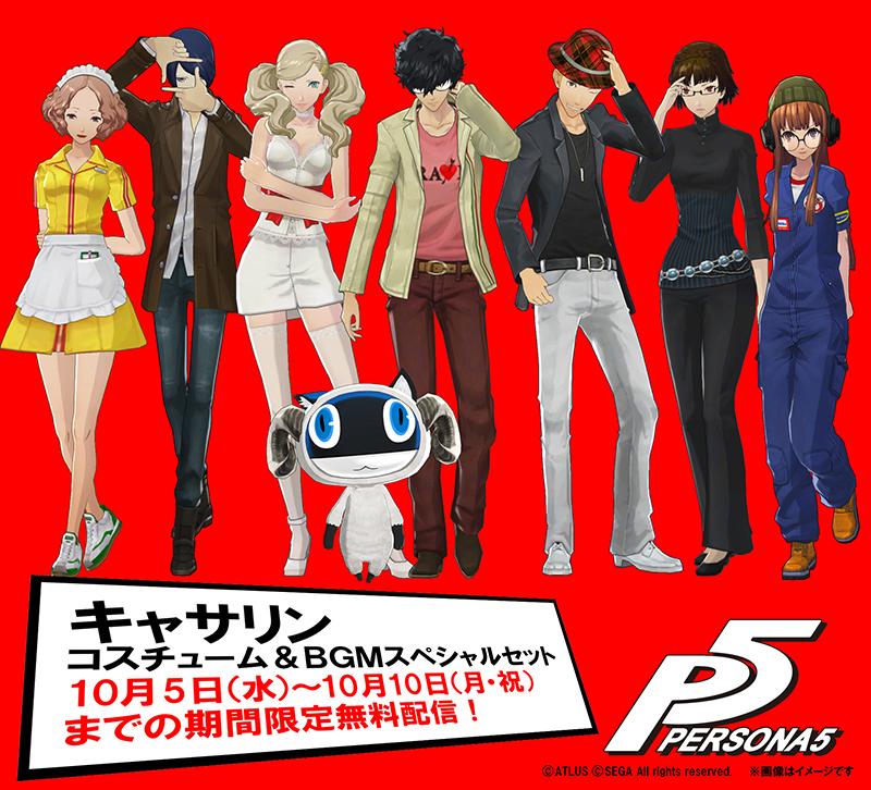 نسخهی ژاپنی بازی «پرسونا ۵» محتوایدانلودی «کاترین» را دریافت میکند