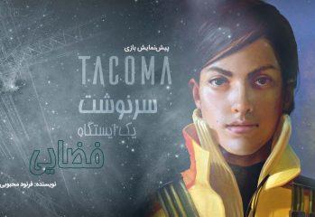 پیشنمایش بازی Tacoma