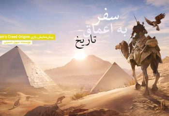 سفر به اعماق تاریخ | پیشنمایش بازی Assassin's Creed Origins