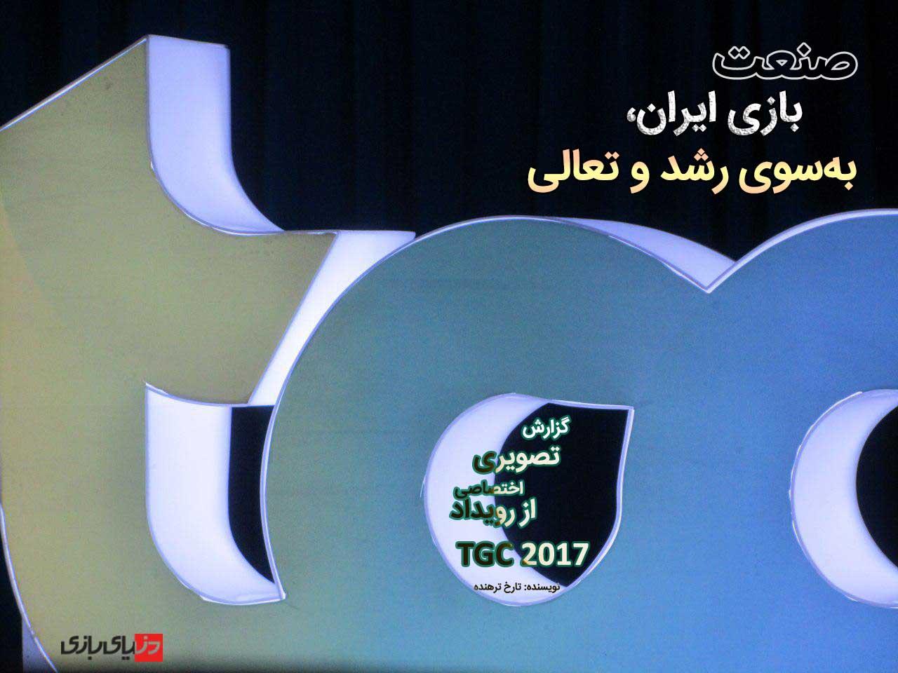 گزارش تصویری اختصاصی از رویداد TGC 2017