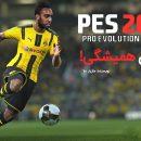 نقد و بررسی بازی Pro Evolution Soccer 2018