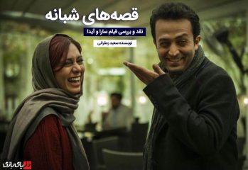 قصههای شبانه | نقد و بررسی فیلم سارا و آیدا