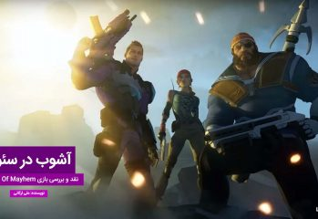 بازی Agents Of Mayhem