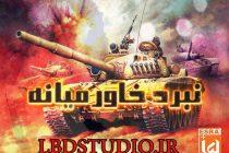 بازی نبرد خاورمیانه