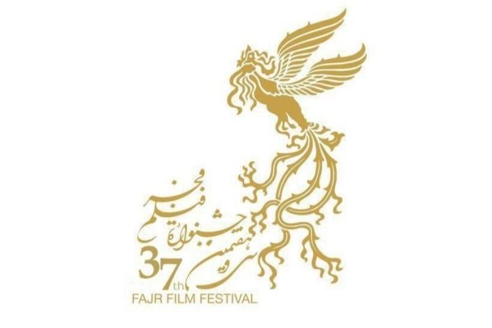 برندگان سیوهفتمین جشنواره فیلم فجر