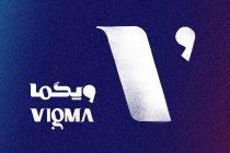 زمان فراخوان ویگما