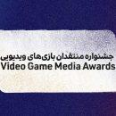 جشنواره منتقدان بازیهای ویدیویی