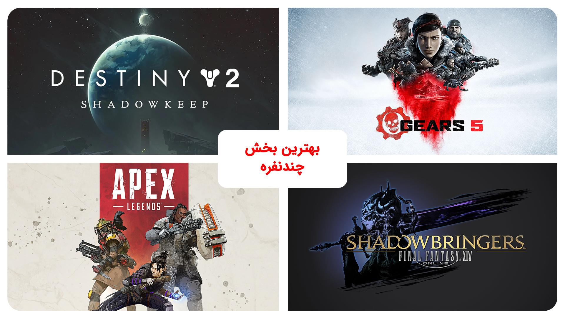 بهترین بازی های سال 2019 به انتخاب دنیای بازی