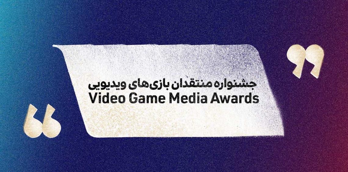 داوران جشنواره منتقدان بازیهای ویدیویی (ویگما) معرفی شدند
