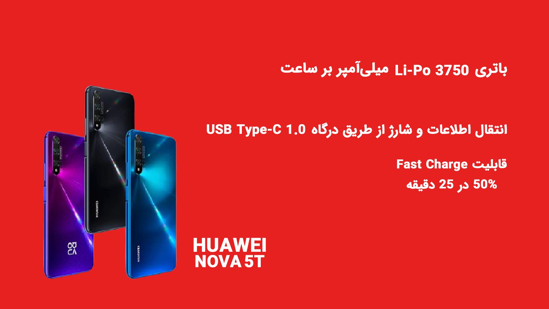 اینفوگرافی گوشی Huawei Nova 5T