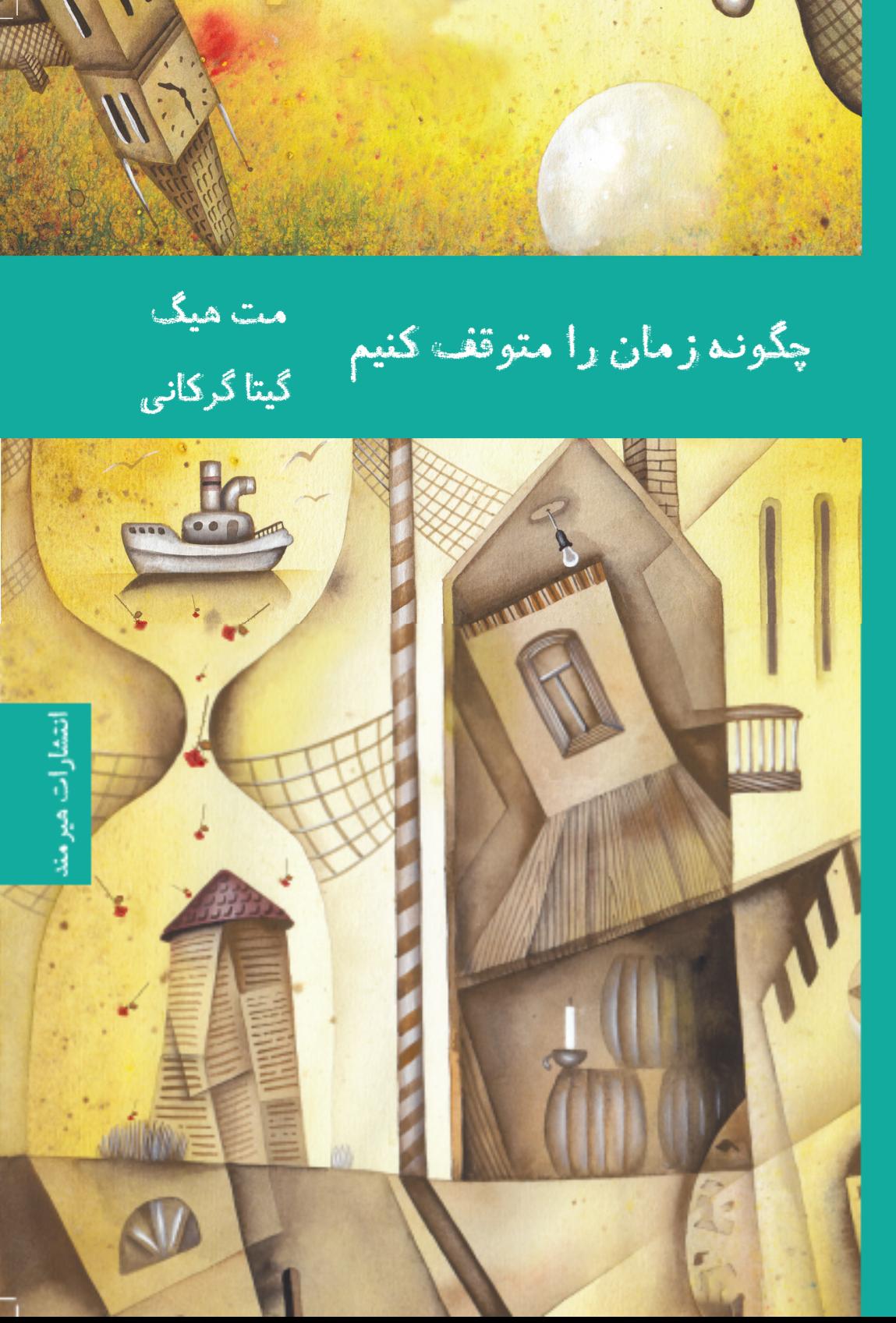 راهنمای کتابهای پیشنهادی برای روزهای خانهنشینی