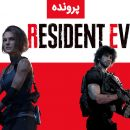 بررسی بازی Resident Evil 3 Remake
