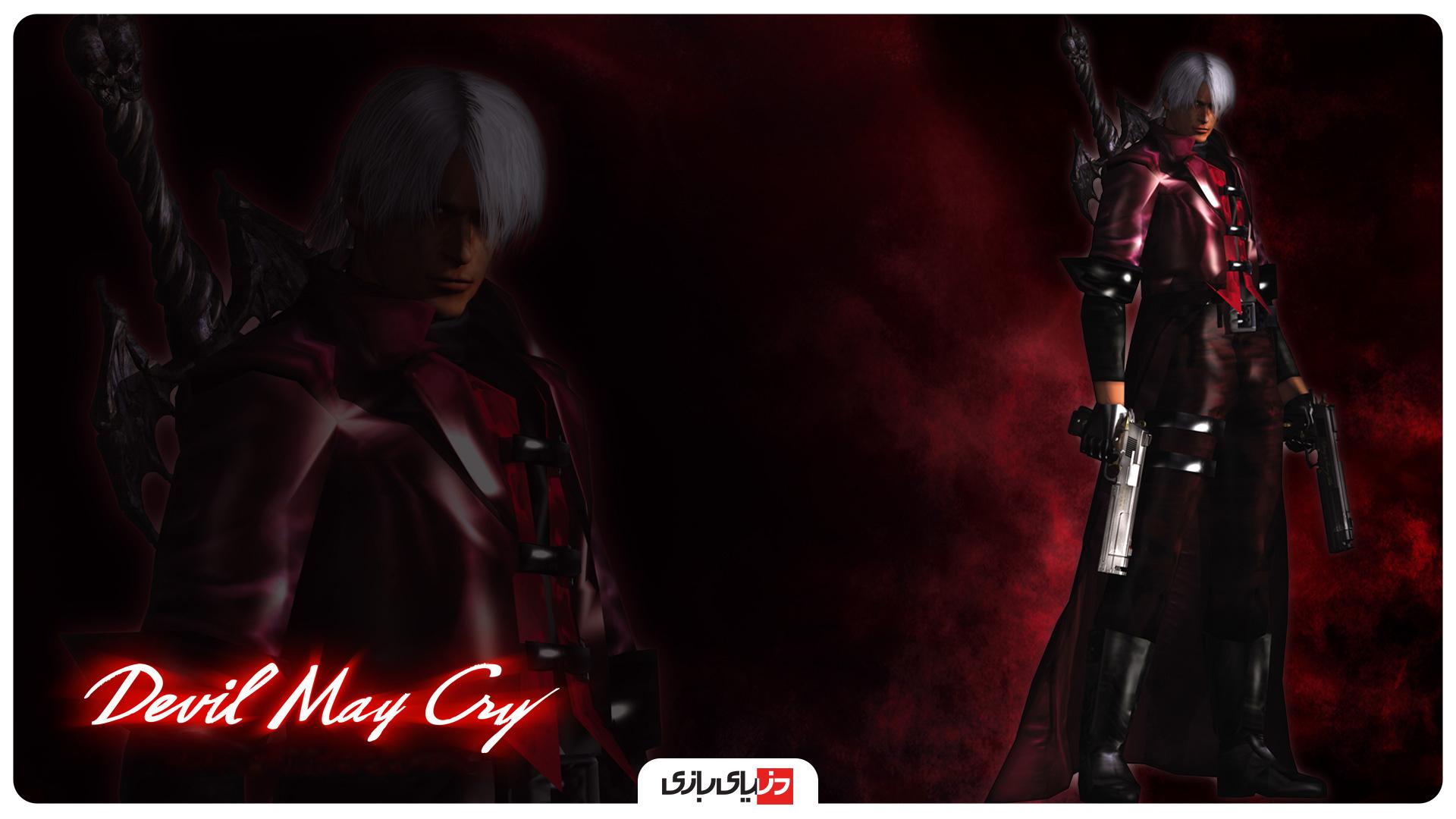 برترین نسخههای سری Devil May Cry - بهترین بازیهای Devil May Cry - بازی Devil May Cry - دانلود بازی Devil May Cry