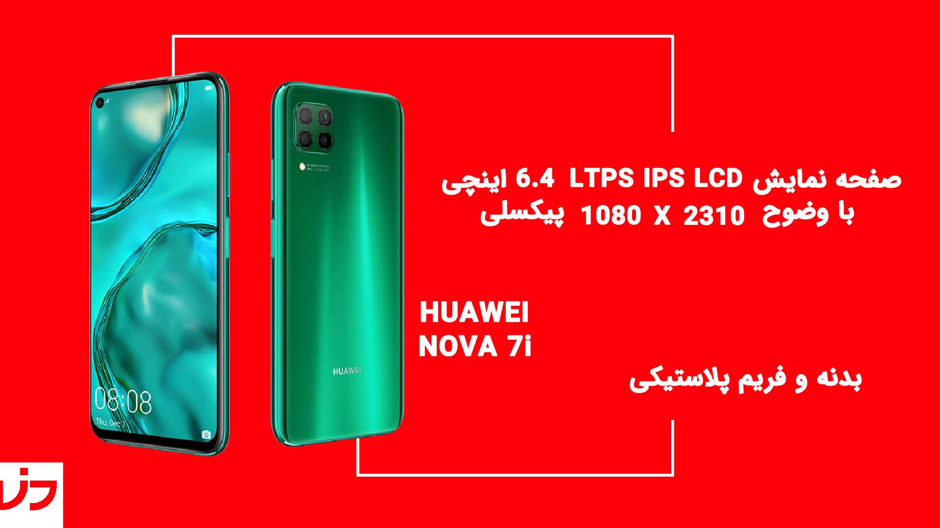 مشخصات گوشی Huawei Nova 7i - بررسی گوشی Huawei Nova 7i