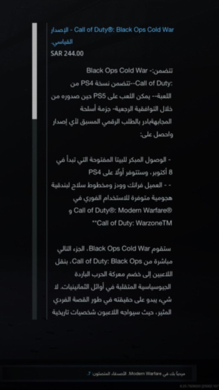 بازی Call of Duty: Black Ops – Cold War