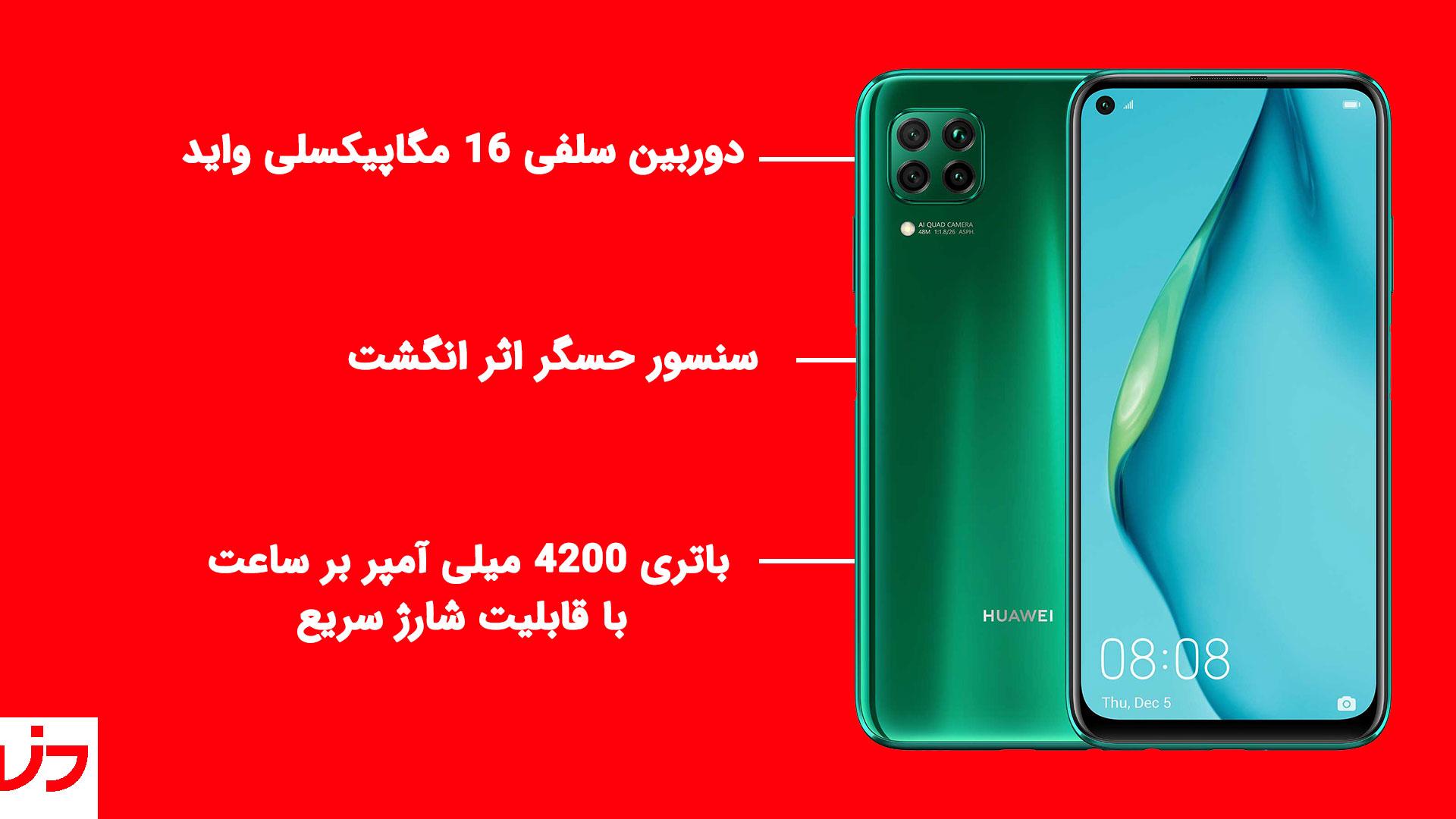مشخصات گوشی Huawei Nova 7i - بررسی گوشی Huawei Nova 7i - گوشی هوآوی Nova 7i