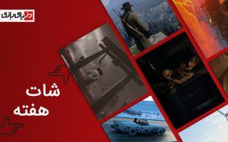 شات هفته - برترین اسکرین شات بازی ها به انتخاب تحریریه دنیای بازی