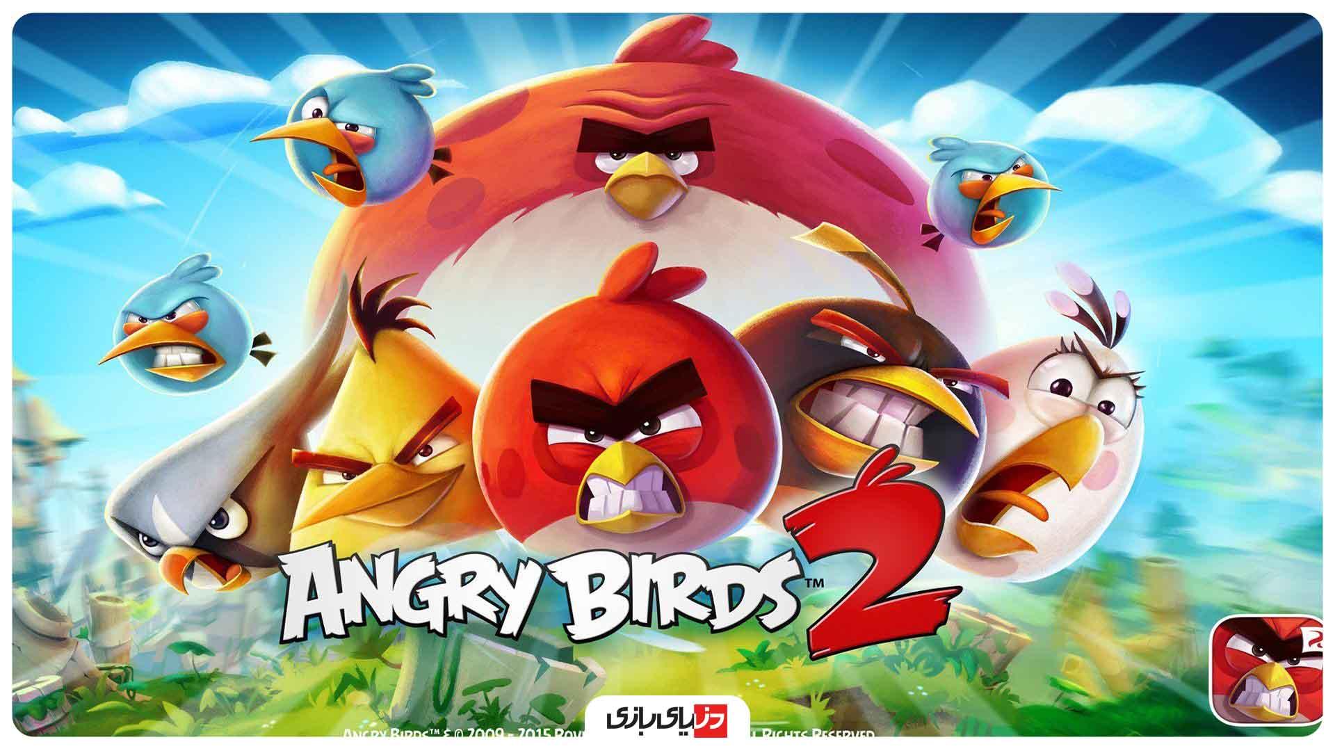 بازی Angry Birds -پرندگان خشمگین بردز 2 (جولای 2015)