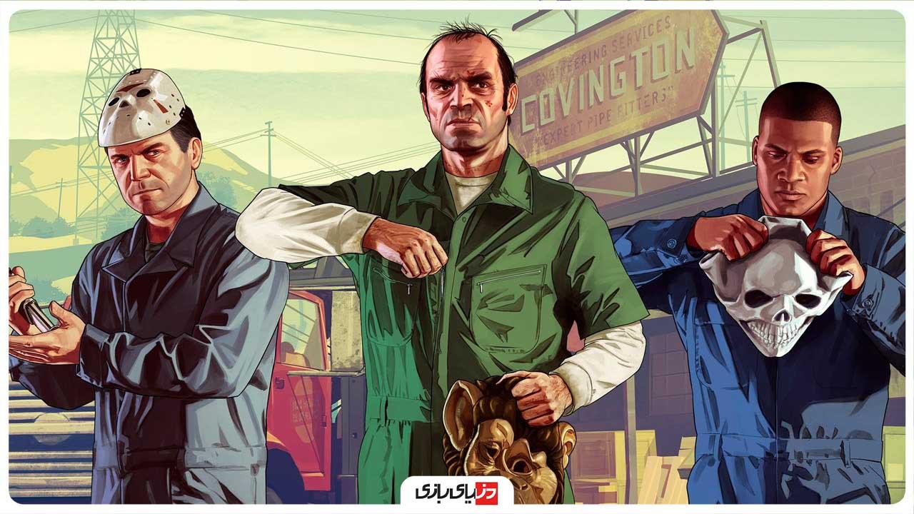 ترور، فرانکلین و مایکل در GTA V