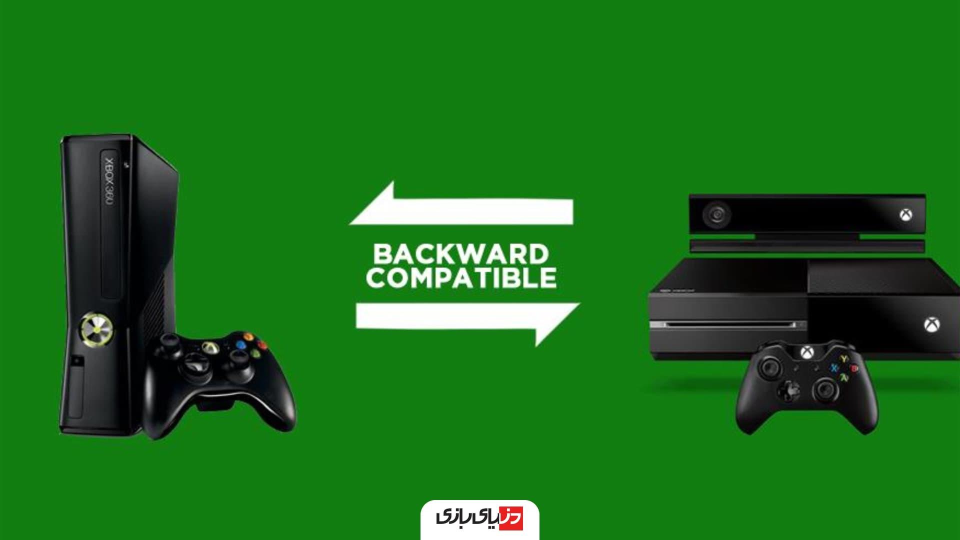 مقایسه xbox series s با xbox series x – قابلیت Backward Compatibility