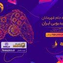 ششمین دوره جام قهرمانان بازیهای ویدئویی ایران