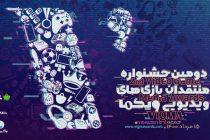 رویداد ویگما ۲۰۲۱