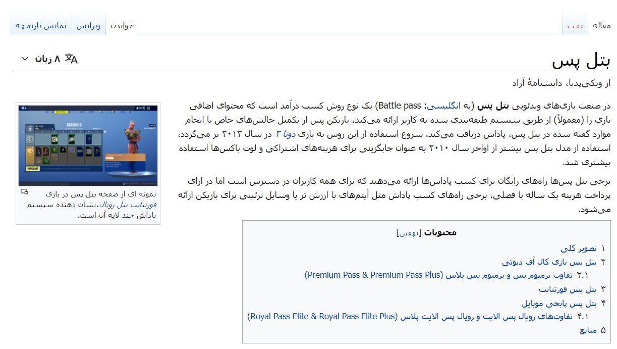 روش خرید یوسی پابجی موبایل در ایران