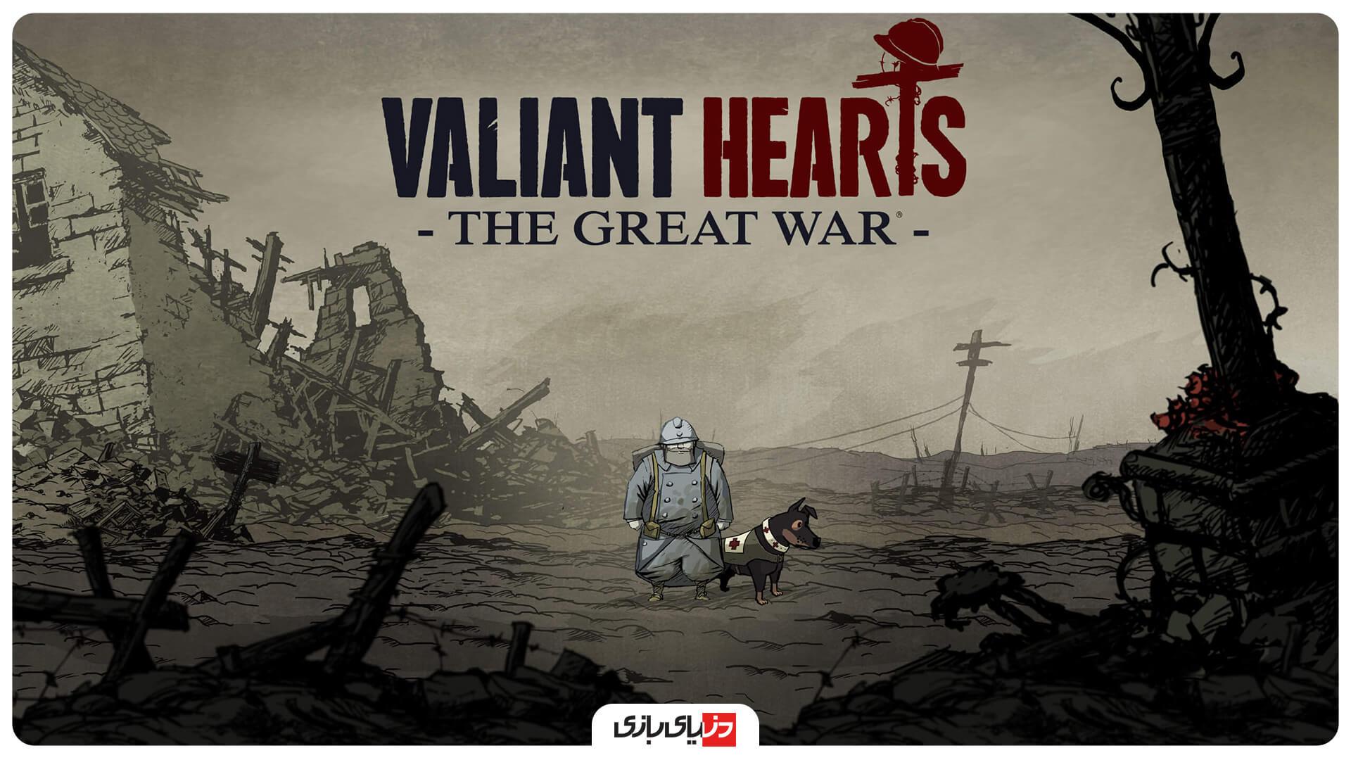 بازی جنگی Valiant Hearts: The Great War
