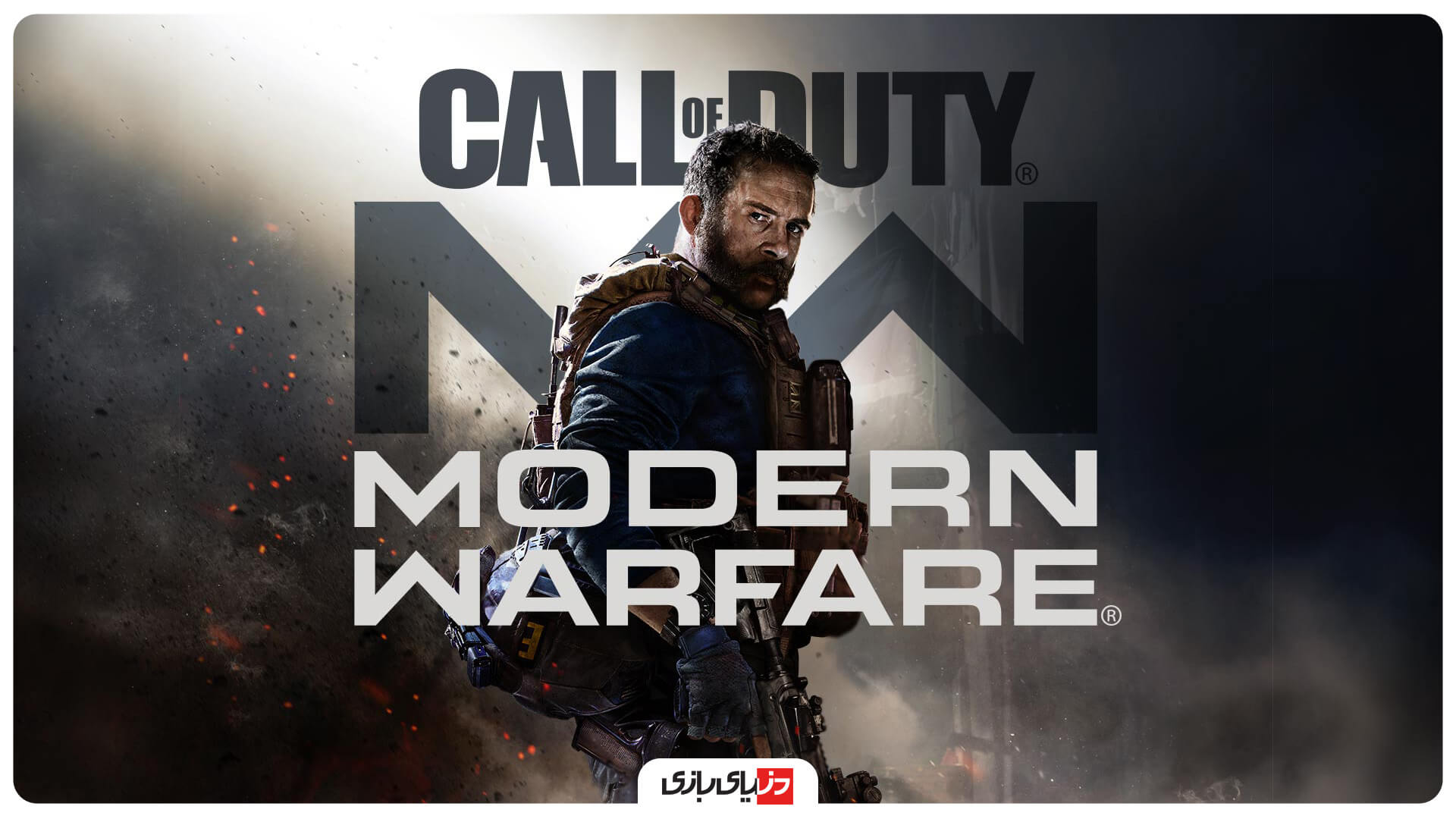 Call of Duty: Warzone / Modern Warfare بازی جنگی