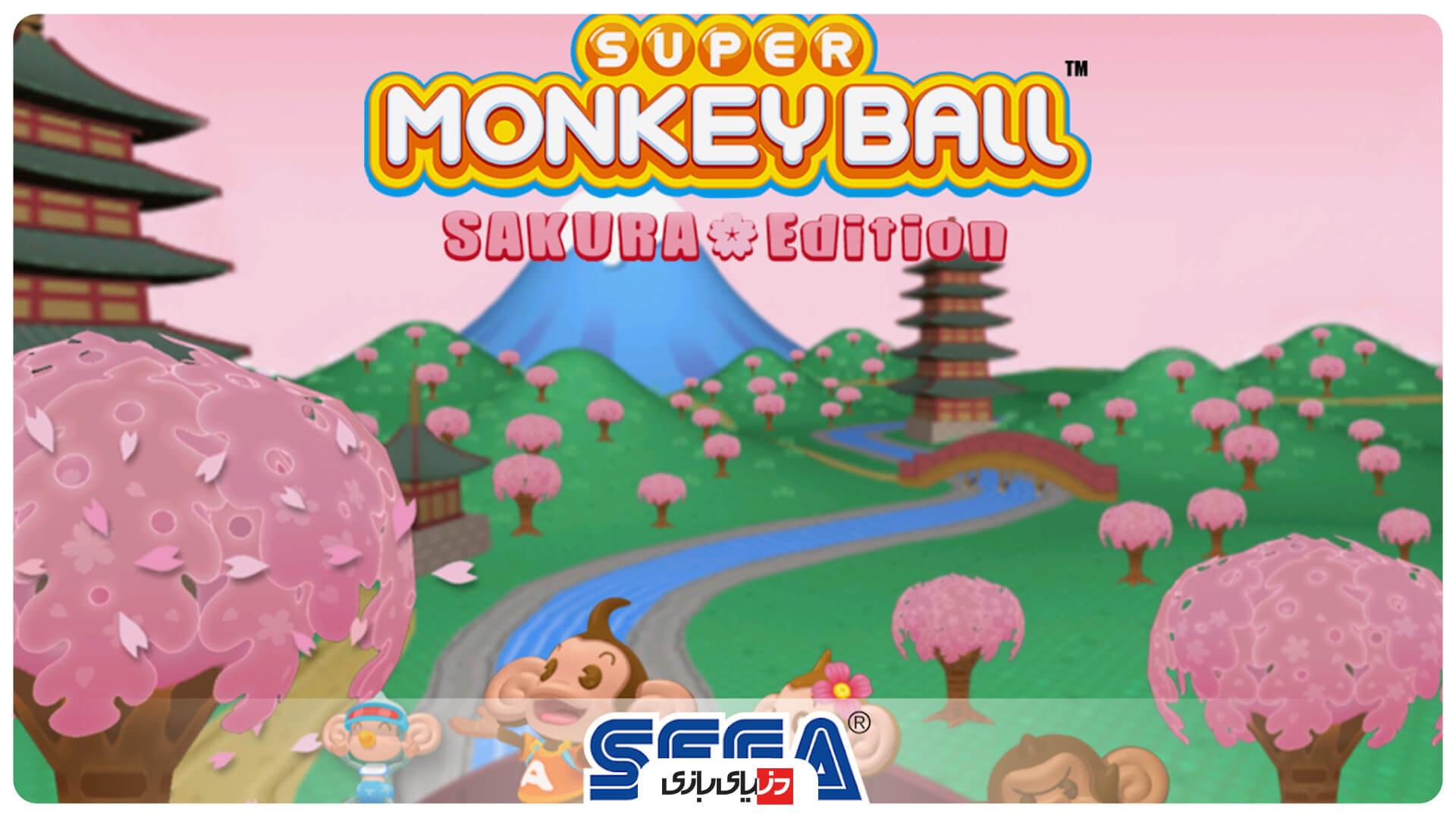 بازی سگا Super Monkey Ball